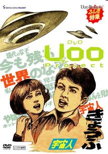 DVD Uoo Project のサムネイル画像