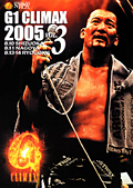 G1 CLIMAX 2005 3 のサムネイル画像