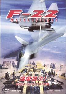 F-22 Maiden Flight Raptor のサムネイル画像