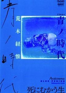 Arakinema 青ノ時代 のサムネイル画像