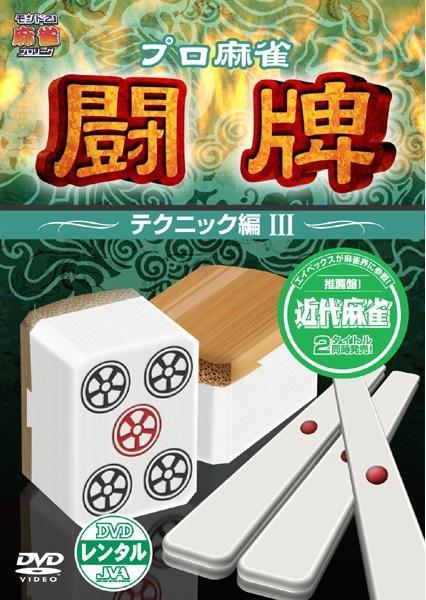 プロ麻雀 闘牌 ~テクニック編 3~ のサムネイル画像