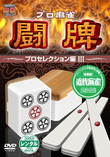 プロ麻雀 闘牌 ~プロセレクション編 3~ のサムネイル画像