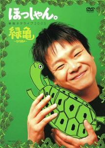 ほっしゃん。単独ネタライブ2005 緑亀~ミドリガメ~ のサムネイル画像