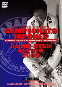 ブラジリアン柔術 全日本オープン2005 のサムネイル画像