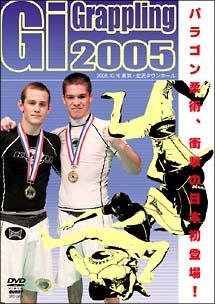 Gi Grappling 2005 衝撃のパラゴン柔術 のサムネイル画像