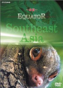 Equator -赤道 - 東南アジア 巨木の帝国 のサムネイル画像