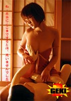 GEKIシリーズ ~青木みや~ 2 のサムネイル画像