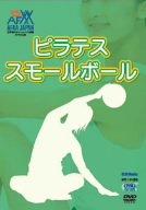 ピラテス・スモールボール のサムネイル画像