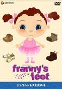 フラニーズ・フィート ジングルドレスと女の子 のサムネイル画像