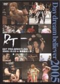 DDTプロレス Day Dream Believer 2005 -2005.1 のサムネイル画像
