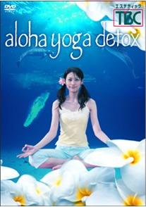 aloha yoga detox のサムネイル画像
