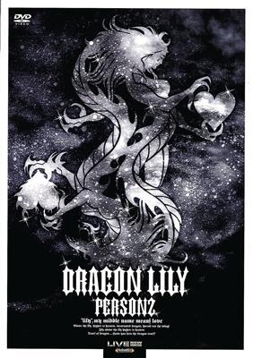 DRAGON LILY のサムネイル画像