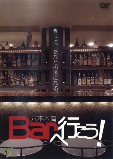 BARへ行こう!六本木編 のサムネイル画像