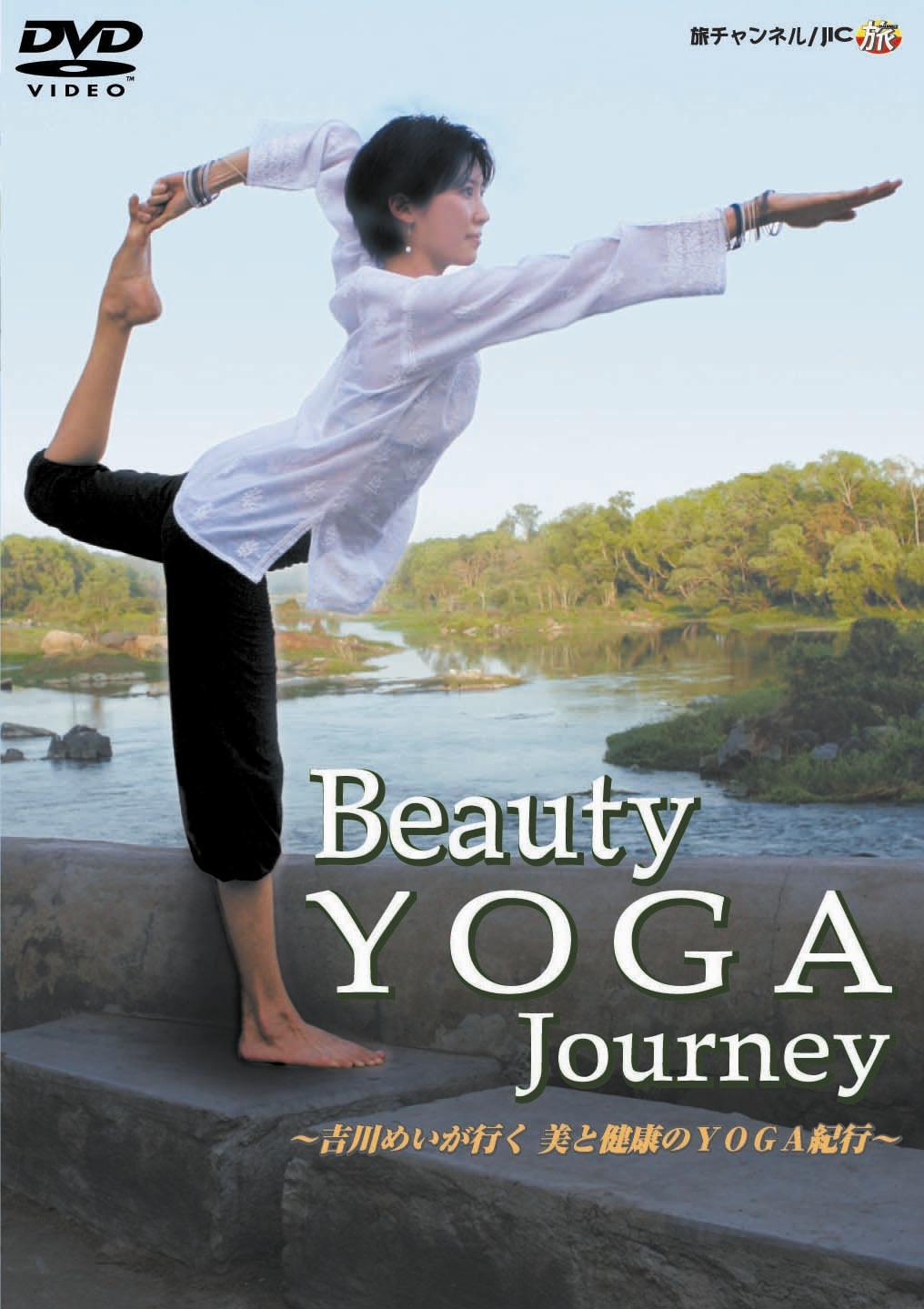 Beauty YOGA Journey ~吉川めいが行く 美と健康のYOGA紀行 のサムネイル画像