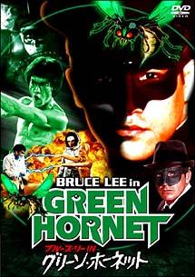 ブルース・リー IN グリーン・ホーネット のサムネイル画像