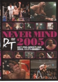 DDTプロレス NEVER MIND 2005 -2005.12.27 in のサムネイル画像