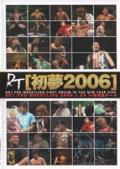 DDTプロレス 初夢2006 -2006.1.29 in 後楽園ホール のサムネイル画像