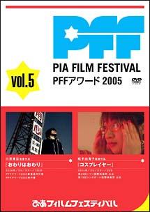 ぴあフィルムフェスティバル PFFアワード2005 Vol.5 のサムネイル画像
