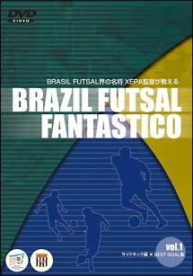 BRASIL FUTSAL FANTASTICO 2 のサムネイル画像
