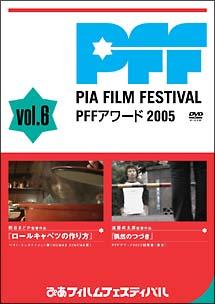 ぴあフィルムフェスティバル PFFアワード2005 Vol.6 のサムネイル画像