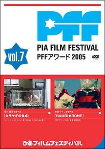 ぴあフィルムフェスティバル PFFアワード2005 Vol.7 のサムネイル画像