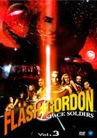 フラッシュ・ゴードン スペース・ソルジャーズ のサムネイル画像