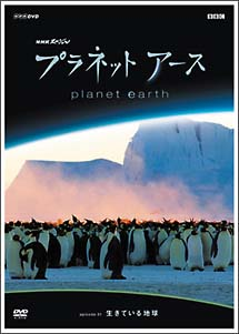 プラネットアース Episode.01 「生きている地球」 のサムネイル画像