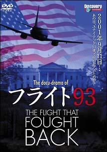 フライト93の真実:THE FLIGHT THAT FOUGHT BACK のサムネイル画像