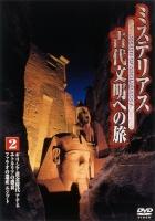ミステリアス 古代文明への旅 2 ギリシア黄金時代アテネ/ エトルリアの盛衰 のサムネイル画像