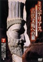 ミステリアス 古代文明への旅 7 のサムネイル画像