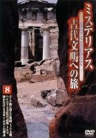 ミステリアス 古代文明への旅 8 のサムネイル画像