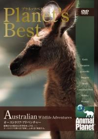 プラネッツ・ベスト オーストラリア・アドベンチャー のサムネイル画像