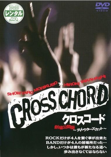 CROSS CHORD 劇場公開版 のサムネイル画像