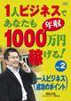 1人ビジネスであなたも年収1000万円稼げる! 2 一人ビジネス成功のポイント のサムネイル画像
