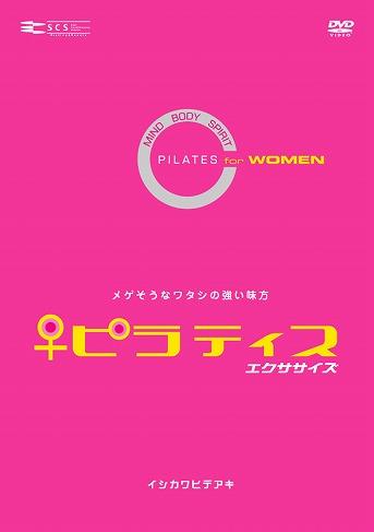 ピラティス エクササイズ FOR WOMEN のサムネイル画像