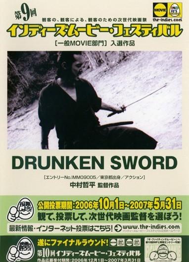 DRUNKEN SWORD のサムネイル画像