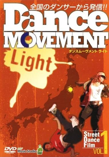 Dance MOVEMENT Light 1 のサムネイル画像