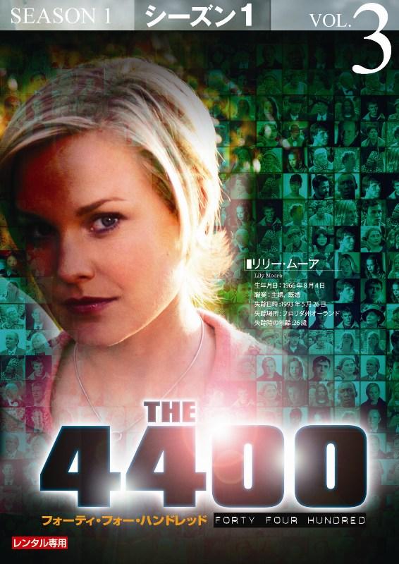 4400 -フォーティ・フォー・ハンドレッド - シーズン1 のサムネイル画像