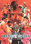 DDTプロレス DRAMATIC STYLE 6 -2006.8.27 in のサムネイル画像