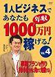 1人ビジネスであなたも年収1000万円稼げる! 4 事業プランを作り1000万円に向けて始動 のサムネイル画像