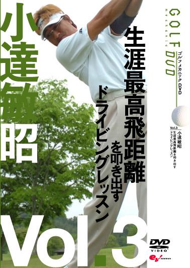 GOLF mechanic 03 小達敏昭 生涯最高飛距離を叩き出す のサムネイル画像