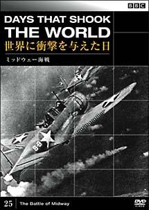 BBC 世界に衝撃を与えた日 25 ミッドウェー海戦 のサムネイル画像