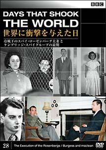 BBC 世界に衝撃を与えた日 28 冷戦下のスパイ・ローゼンバーグ夫妻と のサムネイル画像