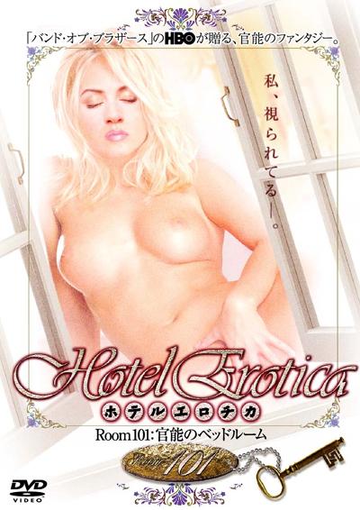 ホテルエロチカ Room101:官能のベッドルーム のサムネイル画像