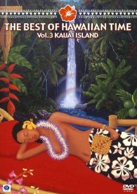 3 THE BEST OF HAWAIIAN TIME KAUAI ISLAND のサムネイル画像