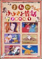 まんが・ふるさと昔話 東日本編 1 のサムネイル画像