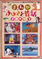 まんが・ふるさと昔話 東日本編 2 のサムネイル画像