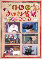 まんが・ふるさと昔話 東日本編 3 のサムネイル画像