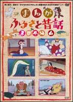 まんが・ふるさと昔話 東日本編 4 のサムネイル画像