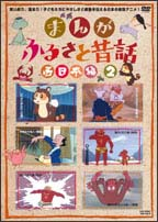 まんが・ふるさと昔話 西日本編 2 のサムネイル画像